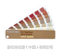 潘通服裝和家居色彩指南-紙版-TPX TSK005B