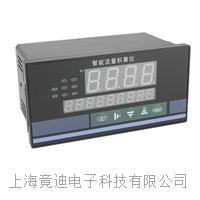 XMJA-9000智能流量积算仪 XMJA-9000