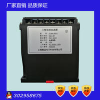 JD194-BS4I3三相电流变送器  上海仪表三相电流变送器 JD194-BS4I3