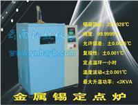 锡金屬定點爐 DDL-2