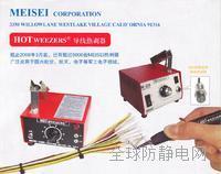 美国MEISEI电热剥线钳带放静电功能M20-7A M20-7A
