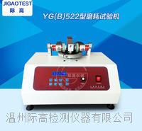 织物耐磨耗试验机测试标准参数