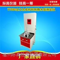 土工合成材料耐静水压测定仪(全新升级款)