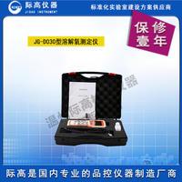 溶解氧測定儀 JG-D030型