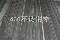 优质430不锈钢棒 常规