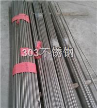 303不锈钢棒厂家直销15996043113 常规