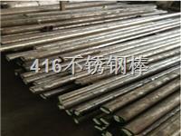 优质易切削416不锈钢棒,材质保证 常规