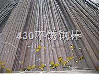 戴南抗氧化耐腐蚀430不锈钢棒 常规
