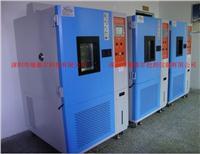 高低温潮湿试验箱 RTE-GDW80