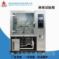 箱式防水淋雨试验箱 RTE-LY500