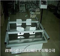 汽车运输振动试验台 BY-ML110