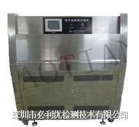 紫外线老化试验箱 BY-ZY-400