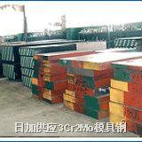 3Cr2Mo国产模具钢