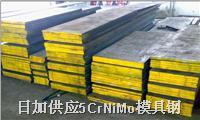 5CrNiMo国产模具钢