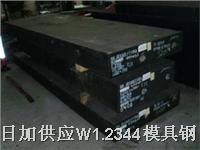 德国W1.2344耐热压铸模具钢