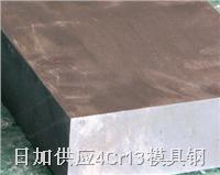 4Cr13国产不锈模具钢 4Cr13模具钢 板材/棒材