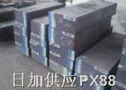 PX88塑胶模具钢