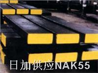 日本NAK55--高?#24471;?#20248;质塑胶模具钢 NAK55