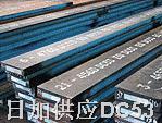 日本DC53--高耐磨韧性通用冷作模具钢 DC53