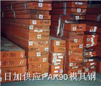 PAK90塑胶模具钢