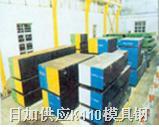 K110--高耐磨冷冲模合金钢 K110