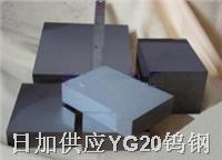 YG20钨钢 YG20