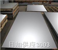 日加3003铝材供应