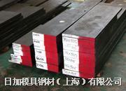 国产塑胶模具O6Ni6CrMoVTiAe O6Ni6CrMoVTiAe