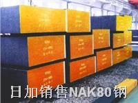日本NAK80塑胶模具钢 NAK80