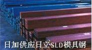 正宗SLD模具鋼/SLD板材/SLD圓棒 SLD