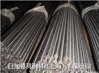 日加1.4113(X6CrMo17-1)不锈钢材料 1.4113(X6CrMo17-1)