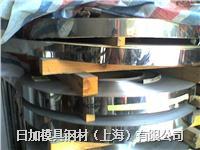 日加SUS301不锈钢材料 SUS301
