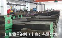 日加1.2343(X38CrMo51)热作模具钢材料 1.2343(X38CrMo51)