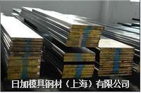日加TM钢(4Cr3Mo2WVMn)热作模具钢材料 板材/圆棒