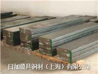 一胜百EM38塑料模具钢材料 板材/圆棒