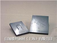 日加YF6A钨钢(硬质合金)材料 圆棒/板材