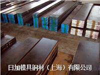 百禄K100冷作模具钢材料 圆棒/板材
