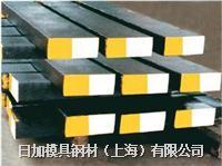 大同H360高級不變形油鋼材料 圓棒/板材