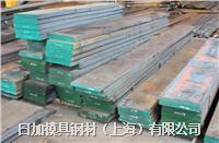 百禄W360热作模具钢材料 圆棒/板材