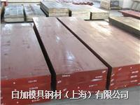 一胜百IMPAX HH模具钢材料 圆棒/板材