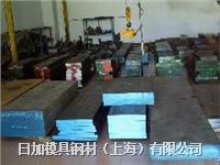 一胜百ALVAR 14塑料模具钢材料 圆棒/板材