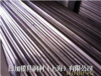 大同D-STAR塑胶模具钢材料 圆棒/板材