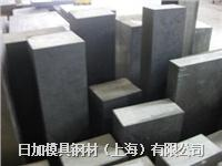 CH75新型热作模具钢材料