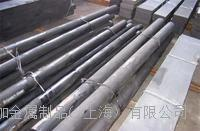 國產9Cr18Mo不銹鋼 9Cr18Mo