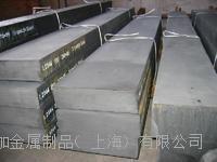 日加1.2343(X38CrMo51)热作模具钢材料