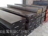 日本SLD高耐磨冷作模具钢