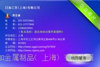 日本QR090高温热作钢