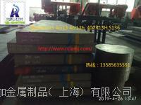 DRM3 DRM3适用于各种冷作模具的材料,各种热作及温作锻造模具