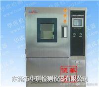 可程式恒温恒湿试验箱 HQ-THP-80