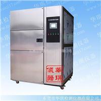 LED冷热冲击试验箱/冷热冲击试验机